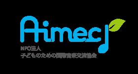 AIMEC:認定特定非営利活動法人(NPO)子どものための国際音楽交流協会